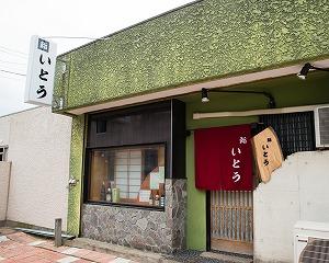 寿司(鮨) いとう 店舗